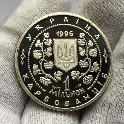 Серебряная монета Украины 1 000 000 карбованцев Михаил Грушевский 1996 года