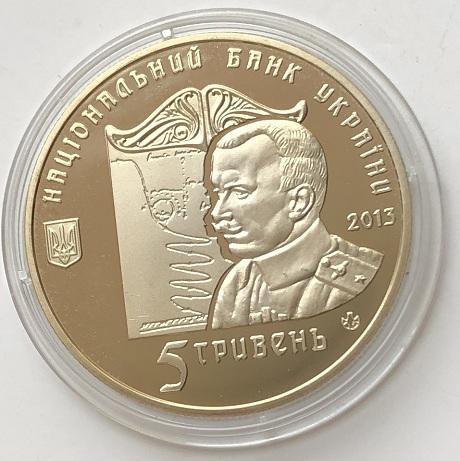 Монета Украины 5 гривен петля Нестерова 2013 года