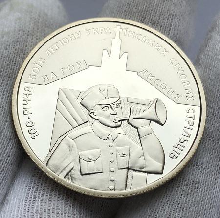 Юбилейная монета Украины 5 гривен 100 лет боев сечевых стрельцов