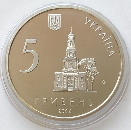 Монета Украины 5 гривен Харькову 350 лет 2004 года