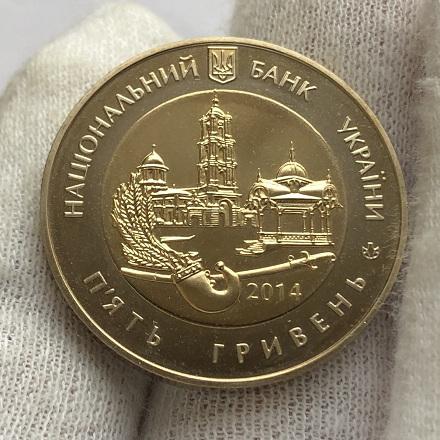 Юбилейная монета Украины 5 гривен Сумская область 2014 года