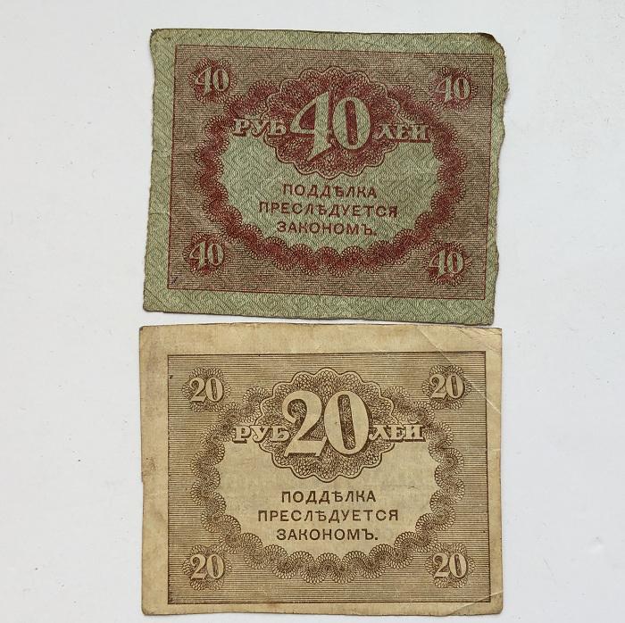 Рубли керенские