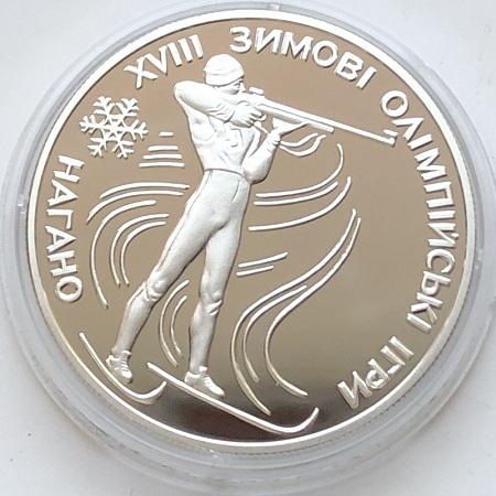 Памятная монета Украины 10 гривен Биатлон ХVІІІ олимпийские игры 1998 год