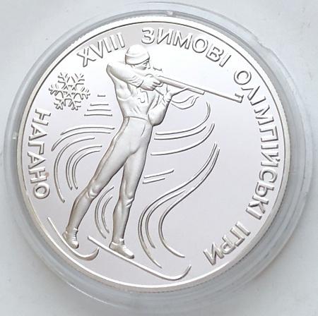 Памятная монета Украины 10 гривен Биатлон ХVІІІ олимпийские игры 1998 года сереб