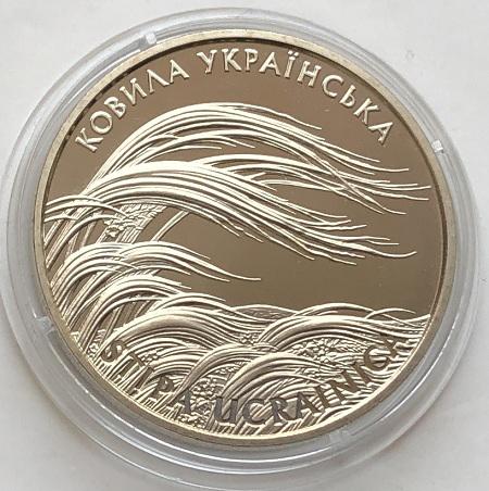 Монета Украины 2 гривны Ковила 2010 года