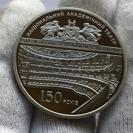 Юбилейная монета Украины 5 гривен 150 лет театру имени Шевченко 2017 года