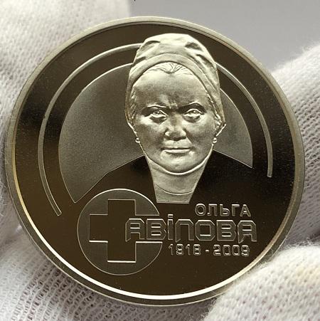 Памятная монета Украины 2 гривны Ольга Авилова 2018 года