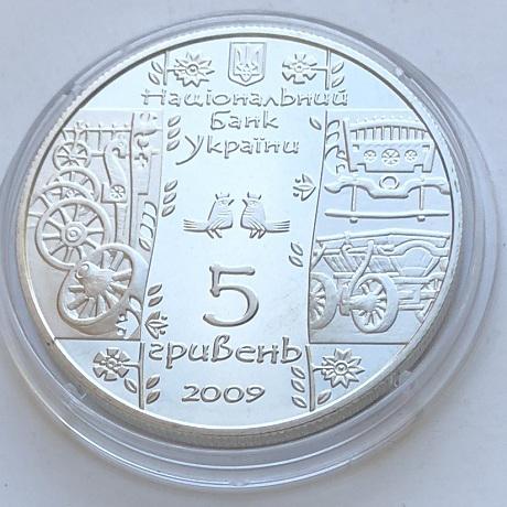 Памятная монета Украины 5 гривен Стельмах 2009 года