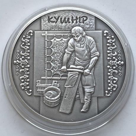 Памятная монета Украины 10 гривен Кушнир 2012 года серебро