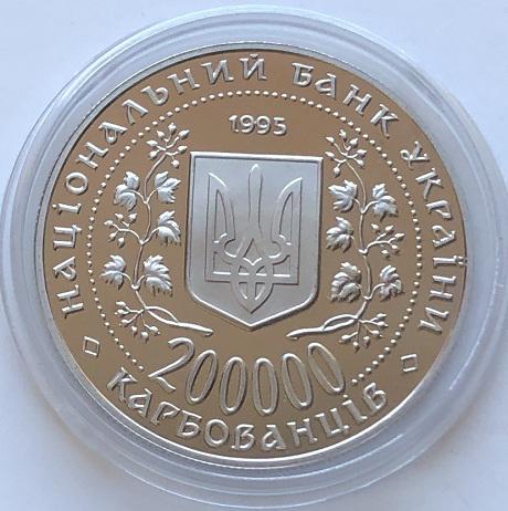 Памятная монета Украины 200 000 карбованцев город-герой Киев 1995 года