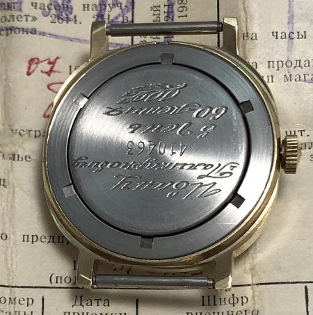 Наручные мужские часы Полет времен СССР 17 камней