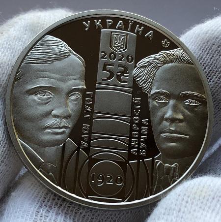 Монета Украины 5 гривен 100 лет академическому драмтеатру имени Франко 2020 год