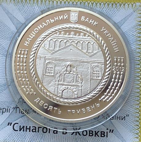 Памятная монета Украины 10 гривен Синагога в Жовкве 2012 года серебро