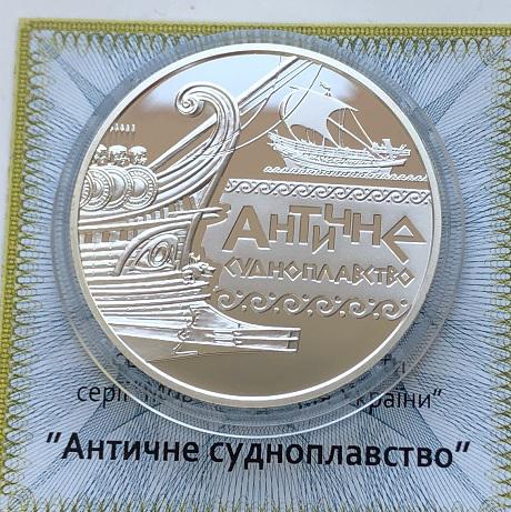 Памятная монета Украины 10 гривен Античне судноплавство 2012 года серебро