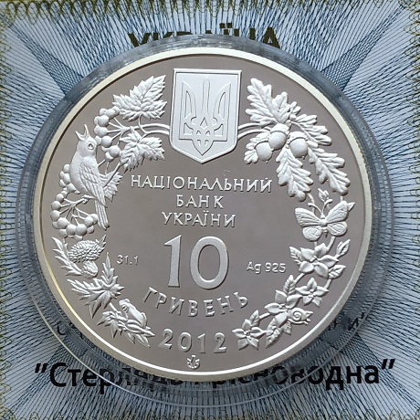 Памятная монета Украины 10 гривен Стерлядь 2012 года серебро