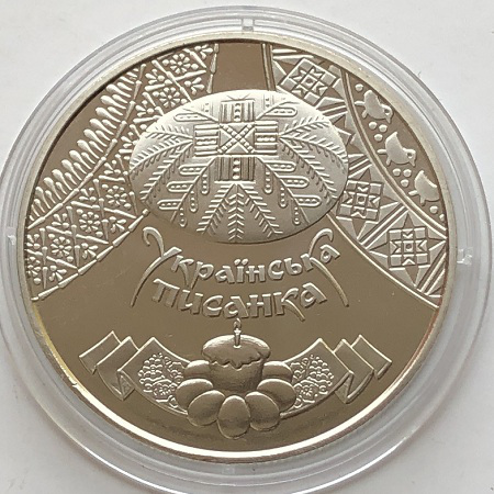 Памятная монета Украины 5 гривен Писанка 2009 года