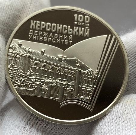 Юбилейная монета Украины 2 гривны 100 лет Херсонскому университету 2017 год
