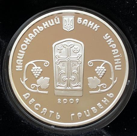 Памятная монета Украины 10 гривен монастырь Сурб Хач  2009 года серебро