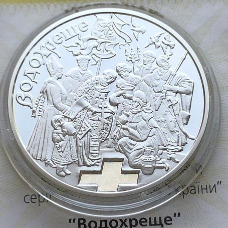 Памятная монета Украины 10 гривен Водохреще 2006 года серебро