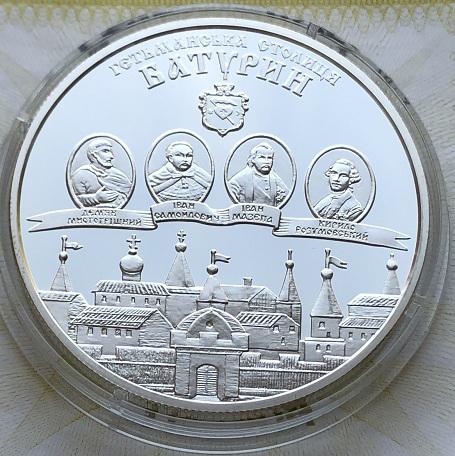 Памятная монета Украины 10 гривен Батурин 2005 года серебро