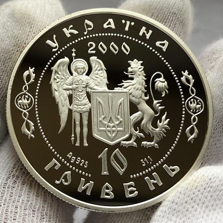 Серебряная памятная монета Украины 10 гривен Сагайдачный 2000 года