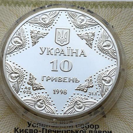 Монета Украины 10 гривен Успенский Собор Киево-Печерской Лавры серебро 1998 год