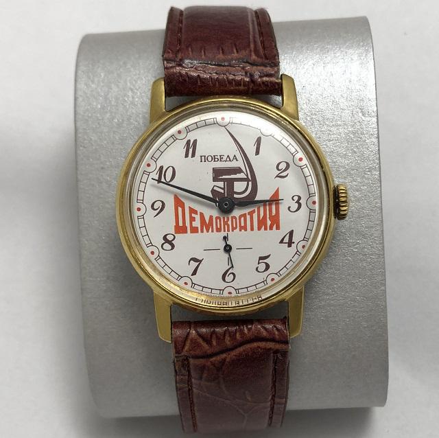 Мужские наручные часы Победа Демократия СССР