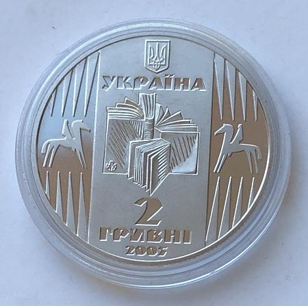 Юбилейная монета Украины 2 гривны Улас Самчук 2005 года