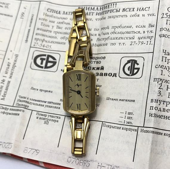 Женские наручные часы Луч желтые с браслетом