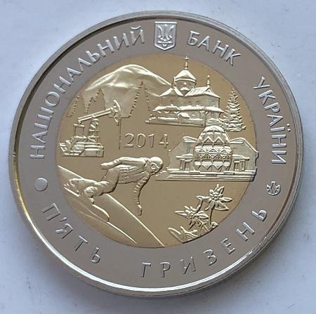 Юбилейная монета Украины 5 гривен Ивано-Франковская область 2014 года