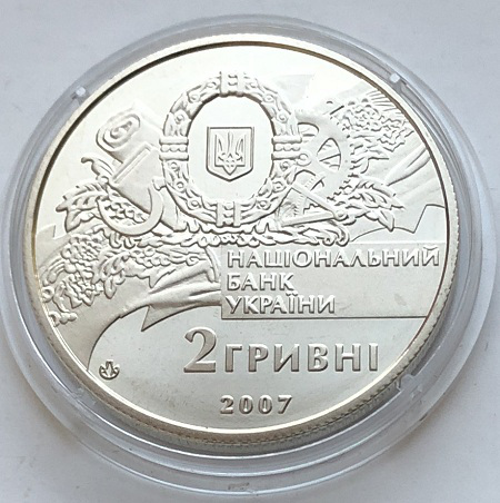 Юбилейная монета Украины 2 гривны 90 лет первому правительству 2007 года