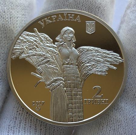 Памятная монета Украины 2 гривны Василий Ремесло 2017 года
