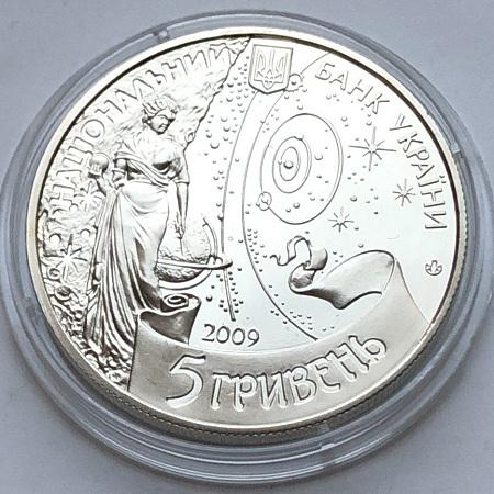 Памятная монета Украины 5 гривен год астрономии 2009 года