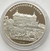 Памятная монета Украины 5 гривен Подгорецкий замок 2015 года