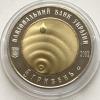 Памятная монета Украины 5 гривен Чистая вода 2007 года