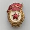 наручные часы Восток 2209 18 камней СССР бежевые