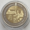 Юбилейная монета Украины 5 гривен Тернопольская область 2014 года