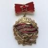Знак Победитель соцсоревнования СССР