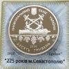 Серебряная монета Украины 10 гривен 225 лет Севастополю 2008 года