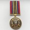 Медаль 20 лет Ракетных войск и артиллерии Украины