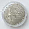Монета Освобождение Украины от фашистских захватчиков 1999 года