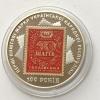 Монета Украины 5 гривен почтовые марки 2018 года