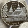 Серебряная памятная монета Украины 10 гривен церковь в Рогатине 2009 года