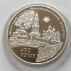 Монета Украины 5 гривен Мгарский монастырь 2019 года