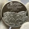Серебряная монета Украины 10 гривен Шведско-украинские союзы 2008 года