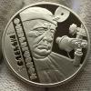 Памятная монета Украины 2 гривны Алексей Коломийченко 2018 года