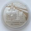 Монета Украины 5 гривен Катерининская церковь 2017 года