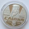Монета Украины 2 гривны Йосиф Сліпий 2017 года