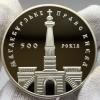 Серебряная монета Украины 10 гривен магдебургское право Киева 1999 года