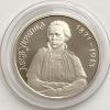 Монета Украины 200 000 карбованцев Леся Украинка 1996 года